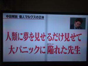 TVアサヒ「しくじり偉人伝」