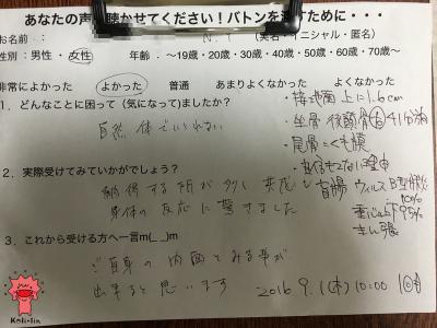 2016.9.1. 10時  イネイト×仙骨矯正×フリーマインドセラピー
