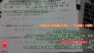 2016.9.21(水) 19時 11回目