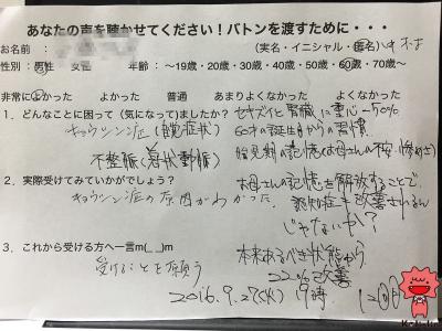 2016/9/27(火) 19時 12回目